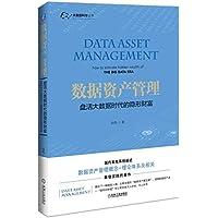 数据资产管理:盘活大数据时代的隐形财富