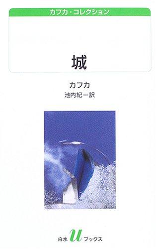 城―カフカ・コレクション (白水uブックス)