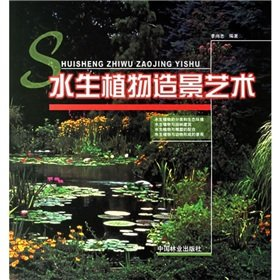 Read Online aquatic scenery art (Paperback)(Chinese Edition) ebook