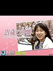 21歳の別離 〜中堀由希子、白血病とのたたかいに青春をかけて〜