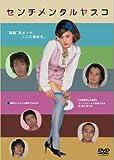 センチメンタルヤスコ [DVD]