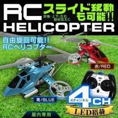 ラジコン ヘリコプター 単体 4ch 旋回 ラジコンヘリ RCヘリ ジャイロ 室内 ラジオコントロール ヘリ B07QFXN3CL