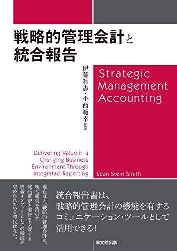 戦略的管理会計と統合報告