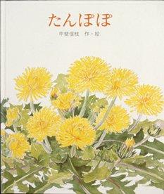 たんぽぽ (絵本のおくりもの)