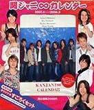 ジャニーズスクールカレンダー 関ジャニ∞ カレンダー 2007→2008 ([カレンダー])
