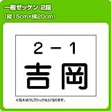 ゼッケン【一般・2段組】W20cm×H15cm