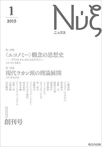 nyx ニュクス   佐々木雄大, 松...