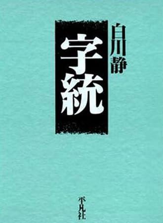 白川静 字統(平凡社)