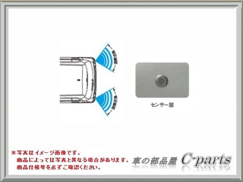 SUZUKI Lapin スズキ ラパン【HE33S】 コーナーセンサー(リヤ用2センサー)[99000-99095-D07] B01CJKS2U8