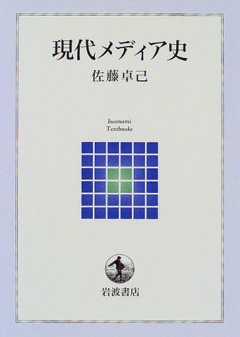現代メディア史 (岩波テキストブックス)