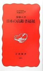 体験ルポ 日本の高齢者福祉 (岩波新書)