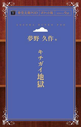 キチガイ地獄 (青空文庫POD(ポケット版))