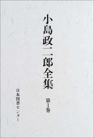 小島政二郎全集 (第1巻)