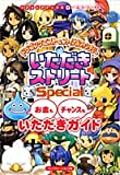 Street Special money and opportunities I have Dragon Quest & Final Fantasy in Itadaki guide - PlayStation 2 (V Jump books - game series) (2004) ISBN: 4087793117 [Japanese Import]