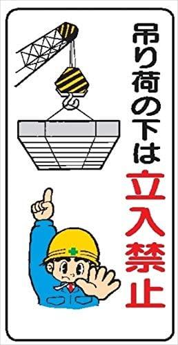 WB68 吊り荷の下は立入禁止
