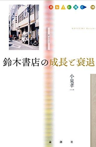 鈴木書店の成長と衰退 (出版人に聞く)