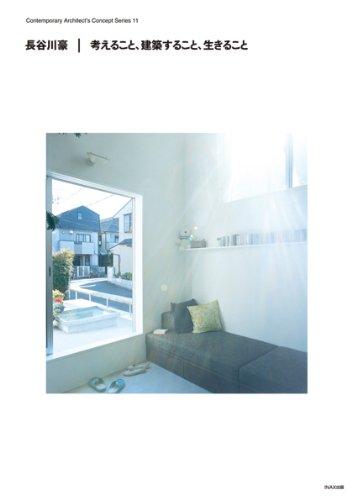 長谷川豪|考えること、建築すること、生きること (現代建築家コンセプト・シリーズ)