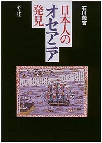 日本人のオセアニア発見 | 石川 ...