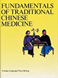 Fundamentals of Traditional Chinese Medicine, Yin Huihe, 711901398X