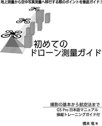 初めてのドローン測量ガイド DJI GS Pro日本語マニュアル付き