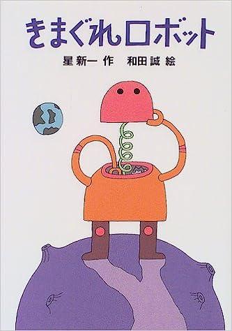 きまぐれロボット 新名作の愛蔵版 星 新一 和田 誠 本 通販