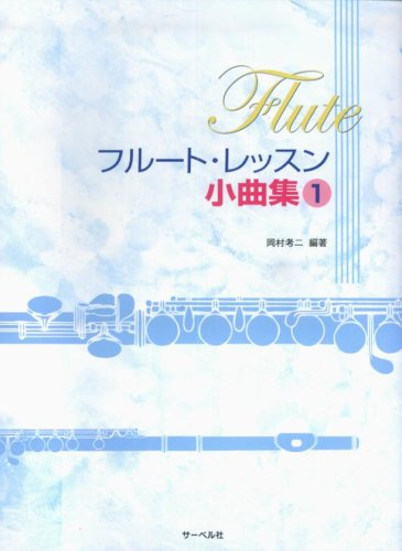 Flute lessons short pieces of 1 collection (1998) ISBN: 4883714004 [Japanese Import]
