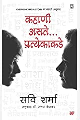 Every One Has A Story (Marathi) Kindle Edition