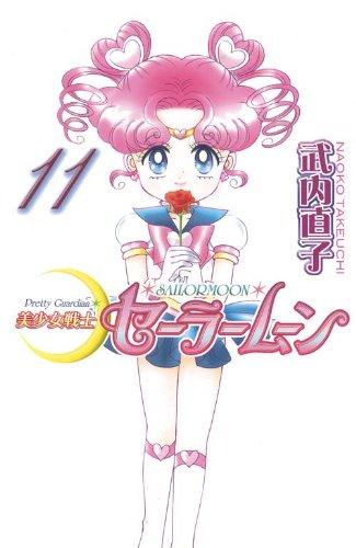 美少女戦士セーラームーン新装版(11) (KCデラックス なかよし)