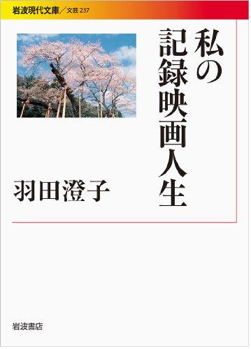 私の記録映画人生 (岩波現代文庫)