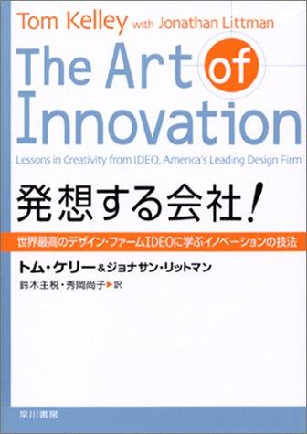 発想する会社! ― 世界最高のデザイン・ファームIDEOに学ぶイノベーションの技法