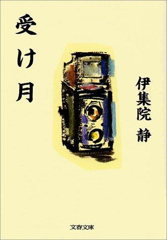 受け月 (文春文庫)