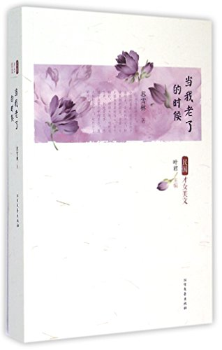 When I Am Old / Beautiful Essays of Talented Women in the Republic of China (Chinese (Beautiful Old China)