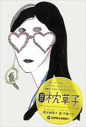 【書籍】王朝ガールズトーク×イラストエッセイ 超訳 枕草子