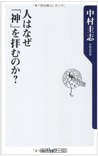 人はなぜ「神」を拝むのか? (角川oneテーマ21)