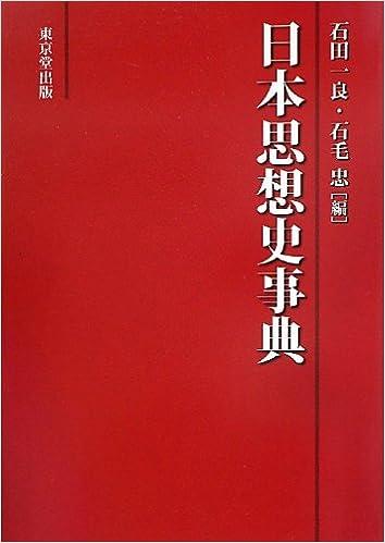 日本思想史事典 | 石毛 忠, 石田...