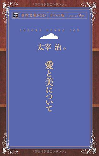 愛と美について (青空文庫POD(ポケット版))