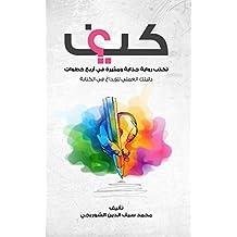 كيف تكتب رواية جذابة ومثيرة في أربع خطوات ؟: دليلك العملي للإبداع في الكتابة (Arabic Edition)
