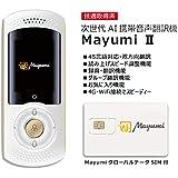 次世代双方向音声翻訳機MayumiⅡ SIM付WiFiルーター機能付 200ヶ国45言語対応 色 白