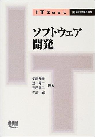 ソフトウェア開発 (IT Text)