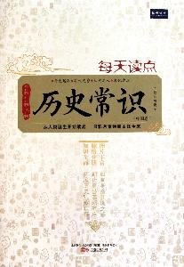 Read Online Common History Knowledge: Daily Reading (Volume of China) (Chinese Edition) PDF