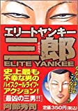 Third son of Elite Yankee Saburo top today!! (Platinum Comics) (2005) ISBN: 4063534413 [Japanese Import]