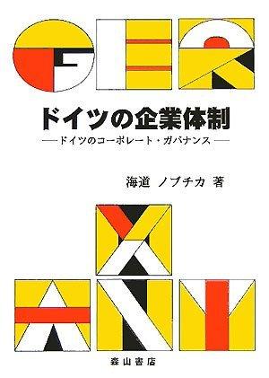 Download Doitsu no kigyō taisei : Doitsu no kōporēto gabanansu pdf epub