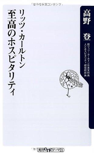 リッツ・カールトン 至高のホスピタリティ (角川oneテーマ21)