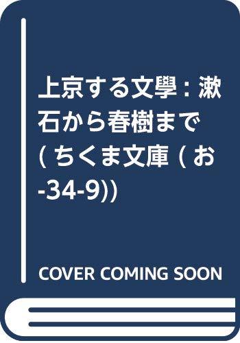 上京する文學: 春樹から漱石まで (ちくま文庫 (お-34-9))