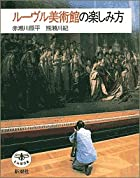 ルーヴル美術館の楽しみ方 (とんぼの本)