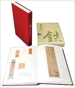 禅の至宝 禅文化研究所所蔵品図...