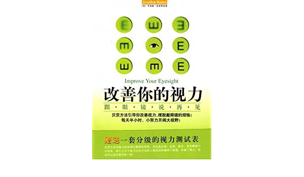 improve your vision: with the glasses and say goodbye(Chinese Edition) Paperback – 2007