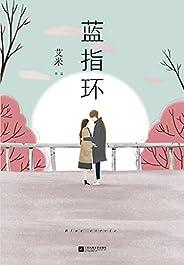 蓝指环【好的爱情,究竟是什么模样?】 (Chinese Edition)