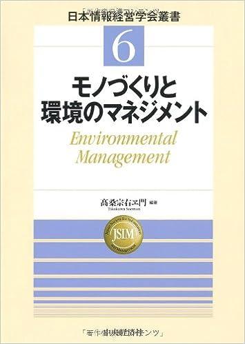 日本情報経営学会叢書】6 モノづ...
