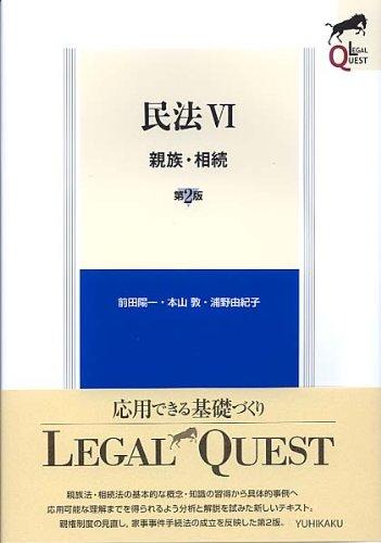 民法6 親族・相続 第2版 (LEGAL QUEST)